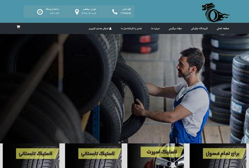 فروش آنلاین لاستیک