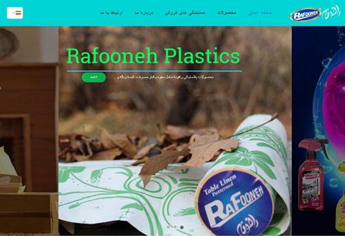 تولیدکننده مواد سلولزی رافونه (۲ زبانه)