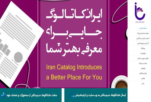 Iran Catalogue