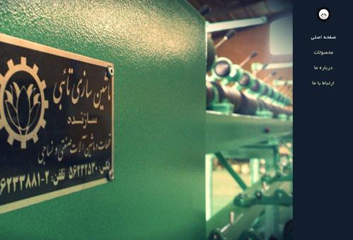 نساجی مهسازان تهران