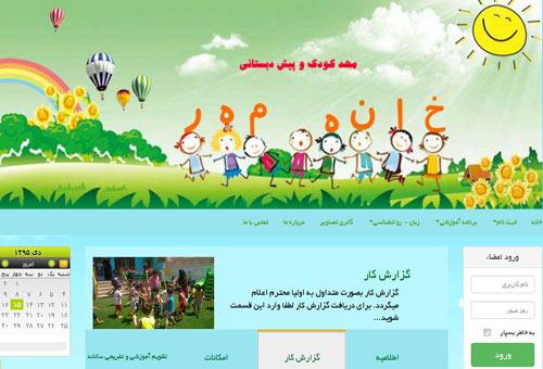 مهدکودک و پیش دبستانی خانه مهر