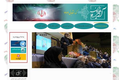 وب سایت رسمی مژگان آژیده