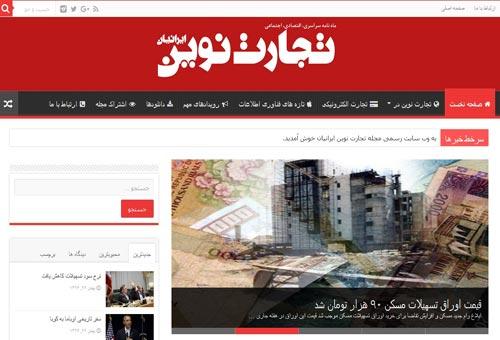 ماهنامه تجارت نوین ایرانیان