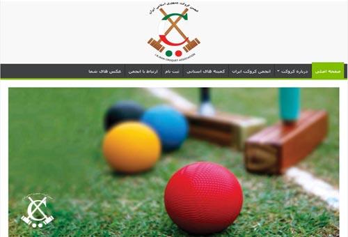 وب سایت رسمی انجمن کروکت ایران
